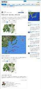 関東は今季一番の寒さ、南部は雪(日直予報士) - 日本気象協会 tenki.jp 2014-01-15 13-05-14