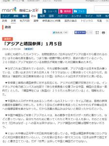 【産経抄】「アジアと靖国参拝」1月5日 - MSN産経ニュース 2014-01-06 10-22-53