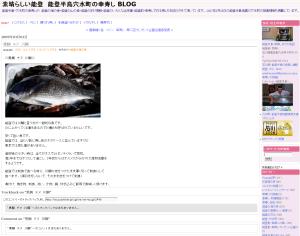 黒鯛 チヌ 川鯛-素晴らしい能登 能登半島穴水町の幸寿し BLOG