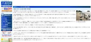 北國・富山新聞ホームページ - 石川のニュース2012-09-12