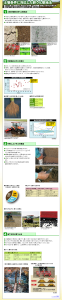 土壌条件に対応した耕うん整地法 2013-10-01 22-40-04
