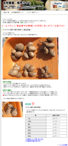 自然薯屋 販売サイト アピオス親芋(種芋専用)
