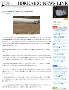 低温と日照不足で農作業停滞、ほぼ全品目で遅れ【紋別】|北海道ニュースリンク