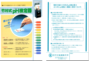 竹村式pH検定器