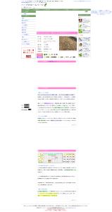 ハーブ フェンネルの育て方、効果・効能など|ハーブのホームページ