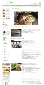 かぶと味噌 高尾商店【能登スタイルストア】 2014-06-30 07-42-07