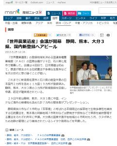「世界農業遺産」会議が開幕 静岡、熊本、大分3県、国内新登録へアピール - MSN産経ニュース