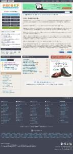 FireShot Capture 60 - 元部長、無期限懲戒休職に|社会|新潟県内のニュース|新潟日報モア_ - http___www.niigata-nippo.co.jp_new