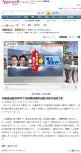 中国漁船衝突事件で当時菅政権が船長釈放を働きかけ(テレビ朝日系(ANN)) - Yahoo!ニュース