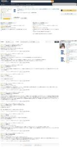FireShot Capture 51 - Amazon.co.jp:カスタマーレビュー_ F-Secure インターネ_ - http___www.amazon.co.jp_product-re