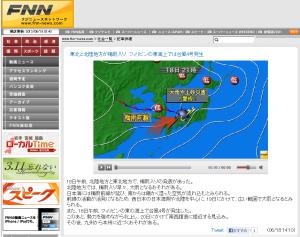 東北と北陸地方が梅雨入り フィリピンの東海上では台風4号発生