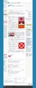 朝日新聞なぜOK?「韓国起源説」まで… 韓国「旭日旗追放運動」は首尾一貫していない - J-CASTニュース