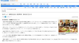 中日新聞-仏のシェフ 調理法伝授 能登野菜 素材良さ生かせ-石川(CHUNICHI Web) 2013-11-25 22-17-30