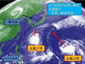 2013-10-22pm0200台風27号
