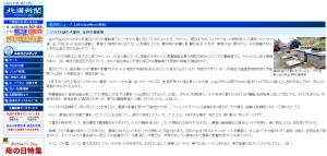 北國・富山新聞ホームページ - 石川のニュース