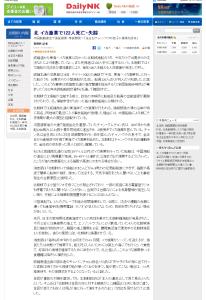 Daily NK - 北 イカ漁業で122人死亡・失踪