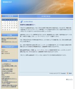 NEVADAブログ-2013年07月01日