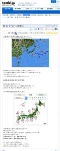 暑い朝、日中はさらに暑さ厳しく(2013年6月13日) - 日直予報士 - 日本気象協会 tenki.jp