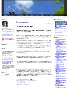 緊急拡散《危険韓国産キムチ》 - 【水間条項ー国益最前線ジャーナリスト水間政憲のブログです。】新刊本『ひと目でわかる日韓・日中歴史の真実』発売中