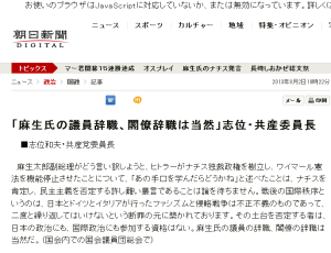 朝日新聞デジタル:「麻生氏の議員辞職、閣僚辞職は当然」志位・共産委員長 - 政治