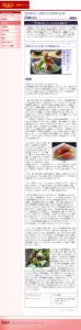 辻調おいしいネット - 和のおいしいことば玉手箱 2013-10-02 19-50-37