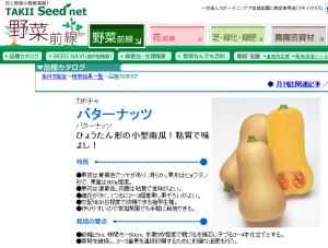 バターナッツ カボチャ 品種カタログ | 野菜前線【タキイ種苗】