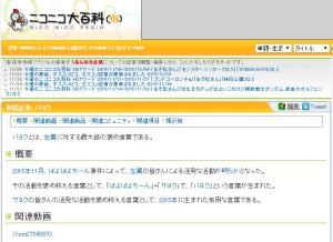 FireShot Capture 69 - パヨクとは (パヨクとは) [単語記事] _ - http___dic.nicovideo.jp_a_パヨク