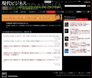 安倍昭恵「対談『日本の食』を考える」  現代ビジネス [講談社]
