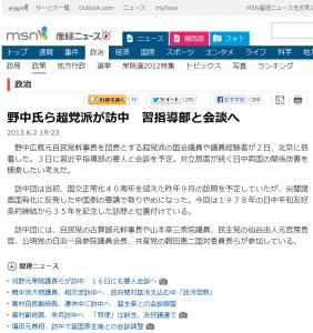 野中氏ら超党派が訪中 習指導部と会談へ - MSN産経ニュース