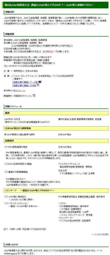 jgap-jp-navi_03-shidouin_taikai_2016-html-1455415649176