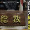 【詳しくわかる】自民党総裁選2021 結果 仕組みをわかりやすく | NHK政治マガジン