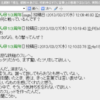 韓国市議会の対馬即時返還要求と北の戦時状況突入宣言で無慈悲な4月馬鹿戦争!?2013