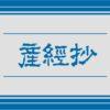 【産経抄】前川喜平氏の座右の銘は「面従腹背」…それが文教行政トップのセリフか 6