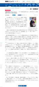 screencapture-www-sankei-com-life-news-151201-lif1512010034-n1-html-1449285519135